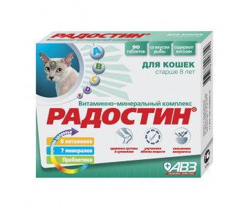 АВЗ Радостин Витаминно-минеральный комплекс для кошек старше 8 лет