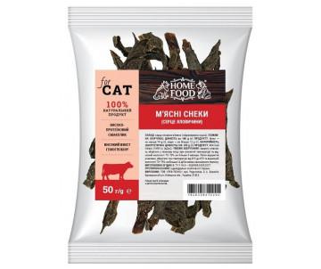 Home Food Снеки Мясные (Сердце говяжье)  для котов