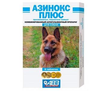 АВЗ Азинокс плюс Антигельминтик для собак
