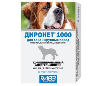 АВЗ ДИРОНЕТ 1000 Антигельминтик для собак крупных пород