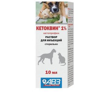 АВЗ «Кетоквин 1%» Раствор для инъекций