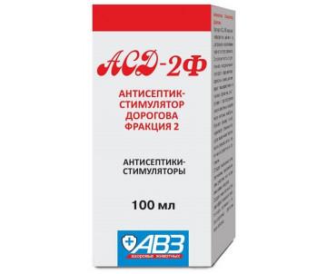 АВЗ АСД-2Ф Антисептик стимулятор Дорогова для животных
