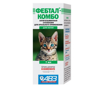 АВЗ Фебтал-комбо Cуспензия от глистов для котят