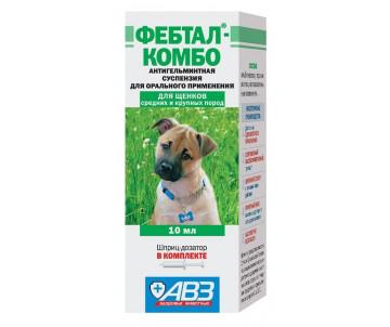 АВЗ Фебтал-комбо Cуспензия от глистов для щенков средних и крупных пород