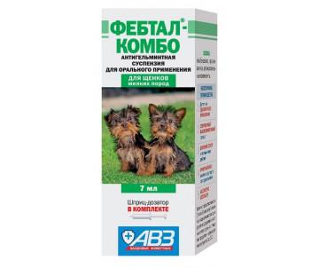 АВЗ Фебтал-комбо Cуспензия от глистов для щенков мелких пород